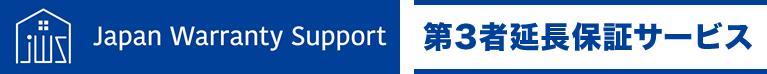 Japan Warranty Support 第3者延長保証サービス