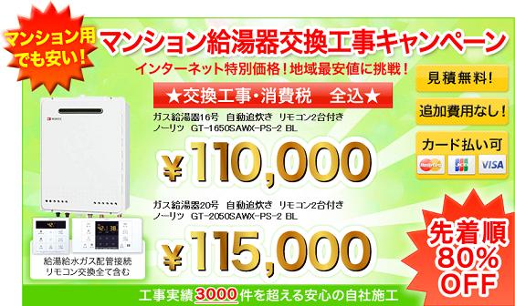 bana_saitama_green-3