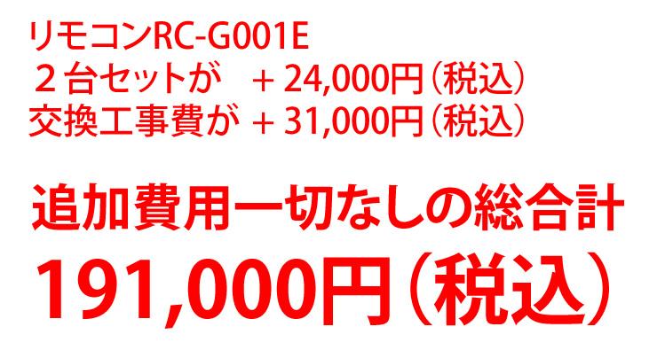 noritsu_20170301_price2